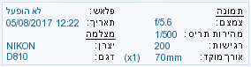 EXIF Information